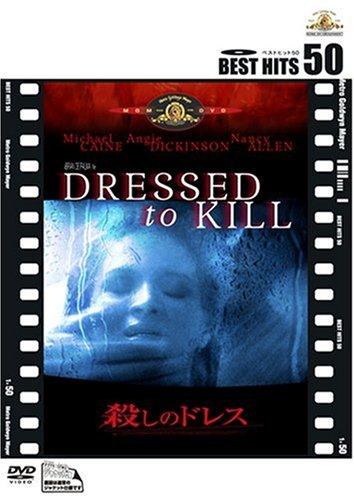 殺しのドレス [DVD]
