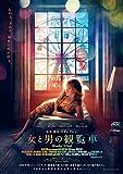 女と男の観覧車 [Blu-ray]