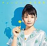 【早期購入特典あり】チェンジっ!(初回生産限定盤)(Blu-ray Disc付)(「チェンジっ! 」オリジナル・ポストカード付)