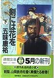 剣には花を〈下〉 (徳間文庫)