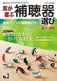 耳が喜ぶ補聴器選び No.2 2017-2018 (別冊ステレオサウンド)