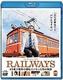 RAILWAYS【レイルウェイズ】[Blu-ray/ブルーレイ]