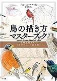 鳥の描き方マスターブック: 骨格を理解していきいきとした姿を描く