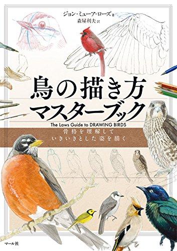 鳥の描き方マスターブック...