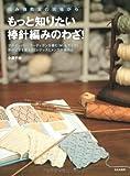 もっと知りたい棒針編みのわざ!―編み物教室の現場から