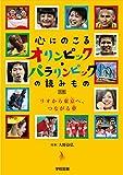 心にのこるオリンピック・パラリンピックの読みもの 別巻 リオから東京へ、つながる夢