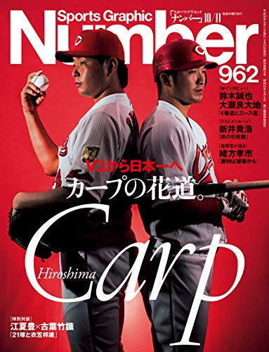 Number(ナンバー)962号[雑誌]