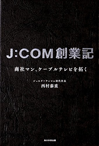 J:com創業記商社マン、ケーブルテレビを拓く (単行本)の詳細を見る