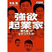 強欲起業家 (静山社文庫)