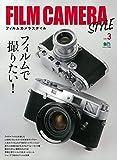 FILM CAMERA STYLE (フィルムカメラスタイル) Vol.3