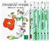 コロボックル物語 文庫 全6巻 完結セット (講談社文庫)