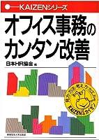 オフィス事務のカンタン改善 (KAIZENシリーズ)