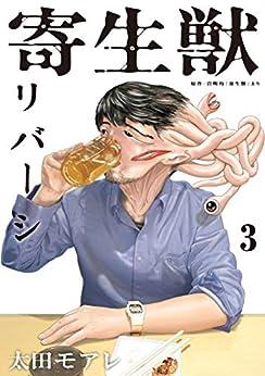 [岩明均]の寄生獣リバーシ(3) (コミックDAYSコミックス)