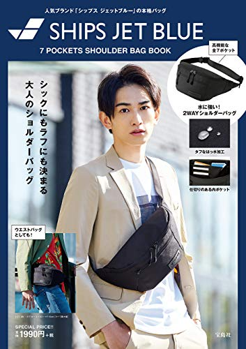 SHIPS JET BLUE 7 POCKETS SHOULDER BAG BOOK (ブランドブック)