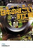 技術力で稼ぐ!日本のすごい町工場—ものづくりの現場から (日経ビジネス人文庫)