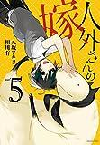 人外さんの嫁 5巻 (ZERO-SUMコミックス)