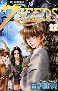 7SEEDS 22巻 表紙画像