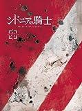 シドニアの騎士 六(初回生産限定版) [Blu-ray] 画像