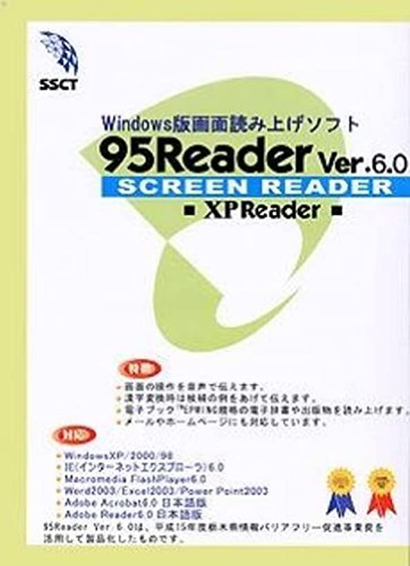 へこみ笑い傷つける95Reader Ver6.0(XP Reader)