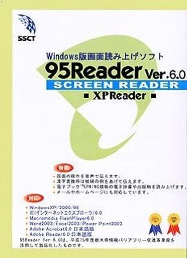 モニター雷雨今晩95Reader Ver6.0(XP Reader)