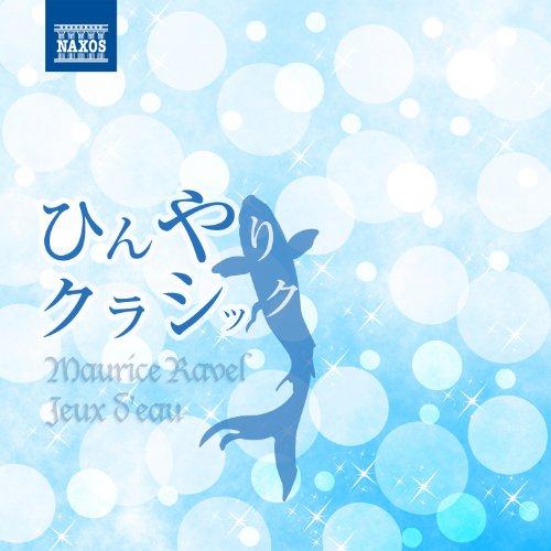 ひんやりクラシック~Jeux d'eau 水ノ戯レ