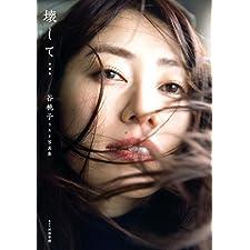 谷桃子ラスト写真集『壊して・・・』