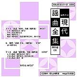 花もよCDシリーズ 009 田村・橋弁慶、ほか 画像