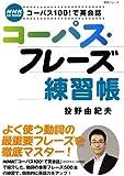 コーパス・フレーズ練習帳―コーパス100!で英会話 (語学シリーズ NHK CD BOOK)