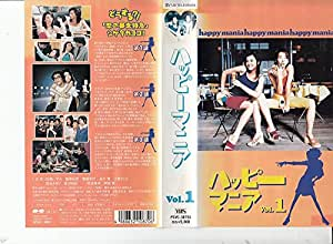 ハッピーマニア(1) [VHS]