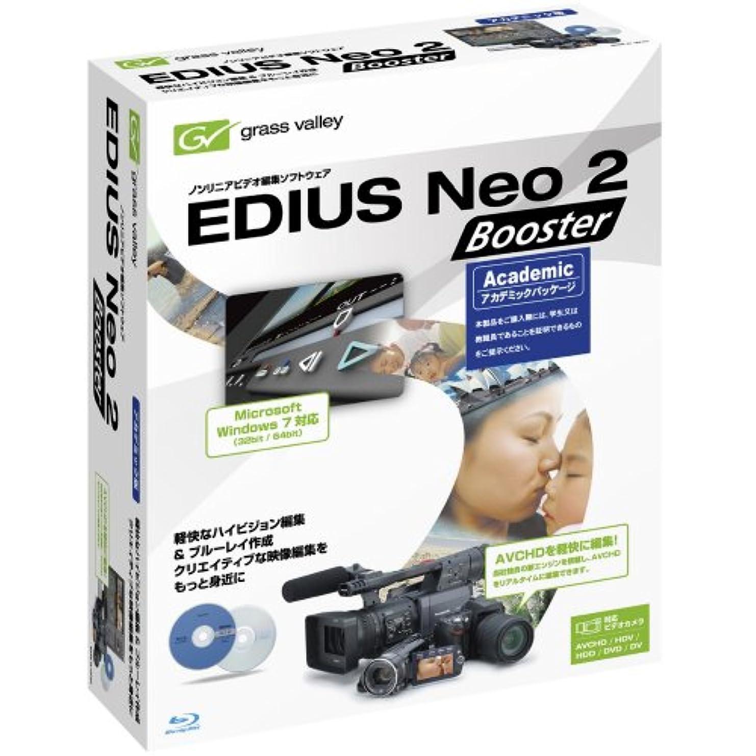 証言する杭銛EDIUS Neo 2 Booster アカデミック版