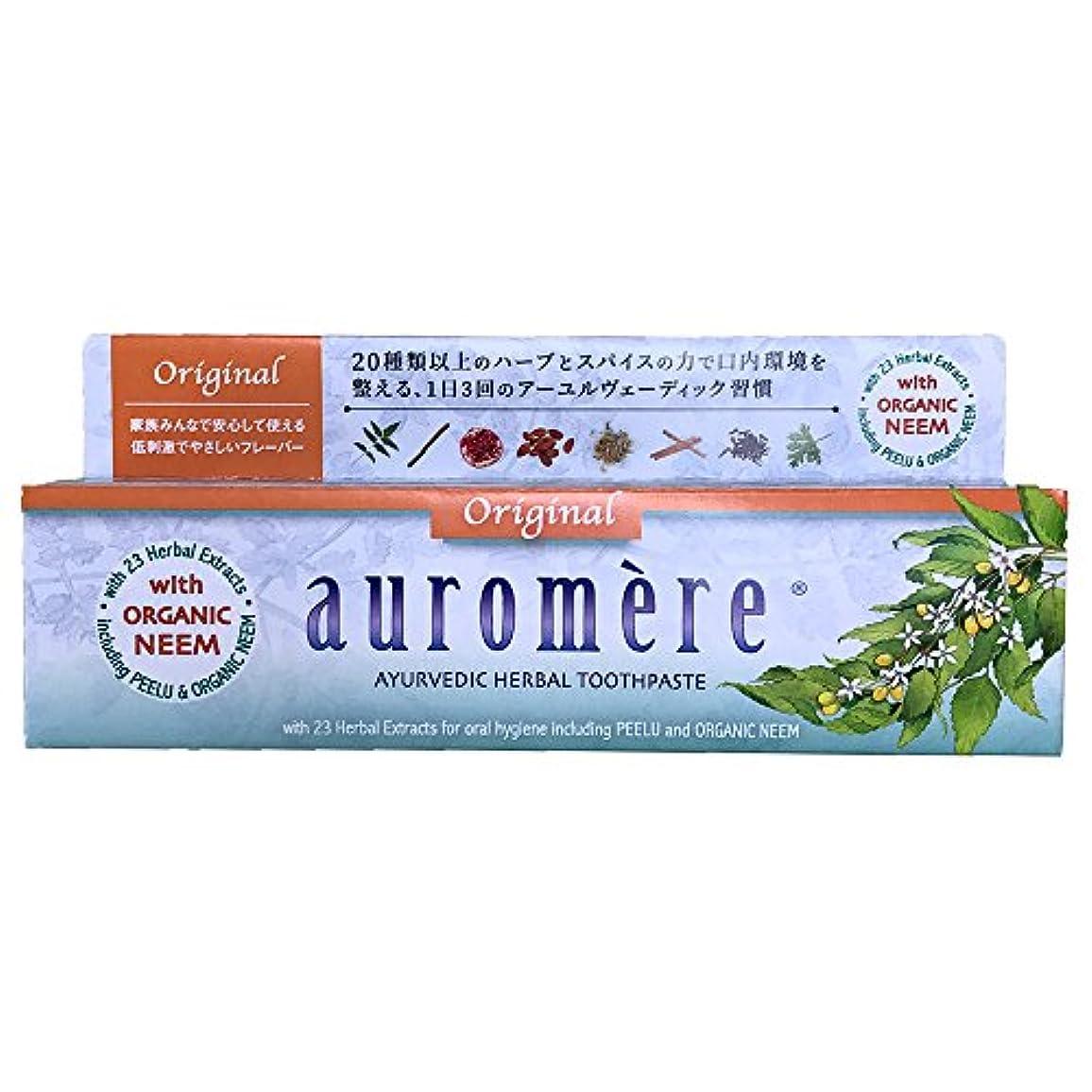 前投薬化合物汚染するオーロメア 歯磨き粉 オリジナル (100g)