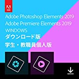 Adobe Photoshop Elements 2019 & Adobe Premiere Elements 2019 学生・教職員個人版 Windows版 DL
