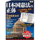 日本国憲法の正体 (撃論ムックシリーズ)