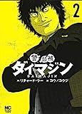 警部補ダイマジン (2) (ニチブンコミックス)