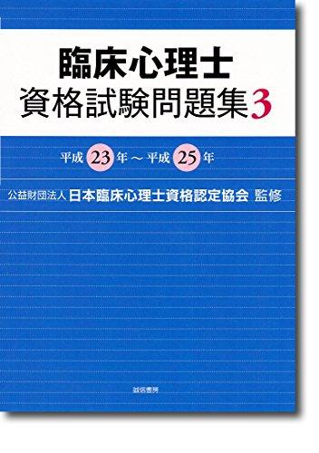 臨床心理士資格試験問題集 3: 平成23年~平成25年