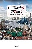 中国経済を読み解く: 誤解しないための8つの章