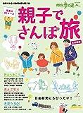 親子でさんぽ旅 首都圏版 (散歩の達人MOOK)