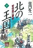 北の王国〈下〉智将直江兼続 (人物文庫)