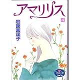 アマリリス 4 (YOUNG YOUコミックス)