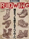 REDWING ベックマン RED WING(レッド・ウイング) (ワールド・ムック1012)