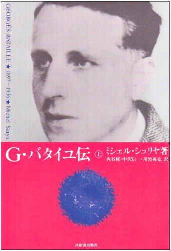 G・バタイユ伝〈上 1897~1936〉