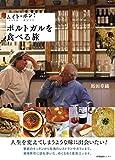 ムイト・ボン!  ポルトガルを食べる旅 画像