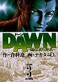 DAWN(ドーン)(3) (ビッグコミックス)