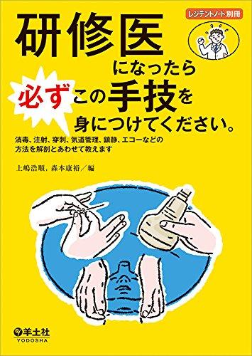 研修医になったら必ずこの手技を身につけてください。〜消毒、注射、穿刺、気道管理、鎮静、エコーなどの方...