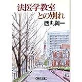 法医学教室との別れ (朝日文庫)