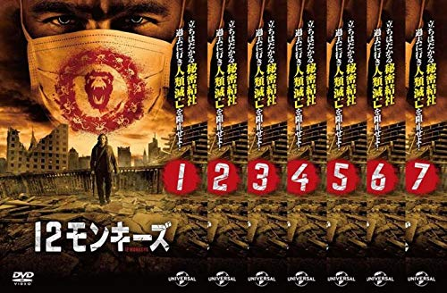 12モンキーズ  全7巻セット [マーケットプレイスDVDセット商品]