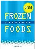 2014年版冷凍食品業界要覧