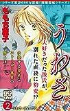 うわさ プチデザ(2) (デザートコミックス)