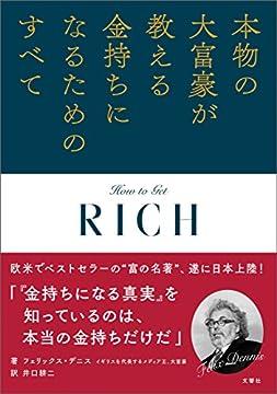 本物の大富豪が教える金持ちになるためのすべての書影