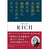 大富豪と金持ちになる方法